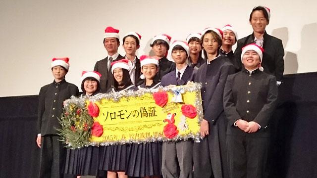 ソロモンの偽証 前篇・事件のクリスマス・スペシャル先行試写会に行ってきたよ(本編ネタバレ無し)