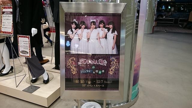 マルイシティ渋谷 x STARMARIE