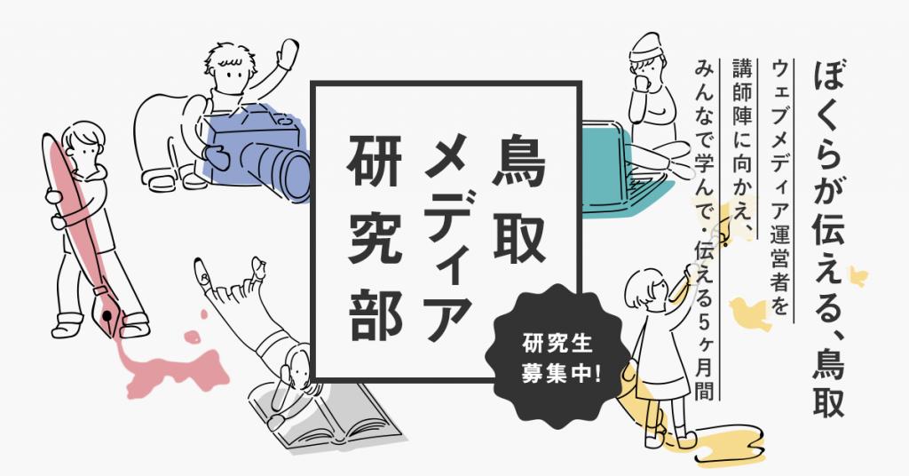 「鳥取メディア研究部 〜ぼくらが伝える、鳥取」講座で情報発信についてお話します