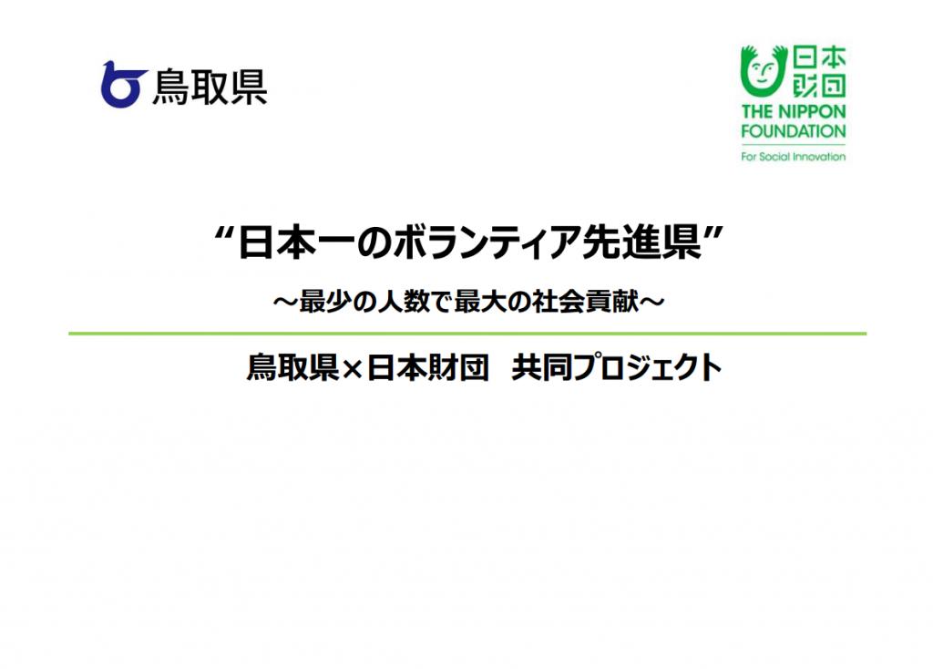 鳥取県×日本財団 共同プロジェクト のお手伝いをすることになりました