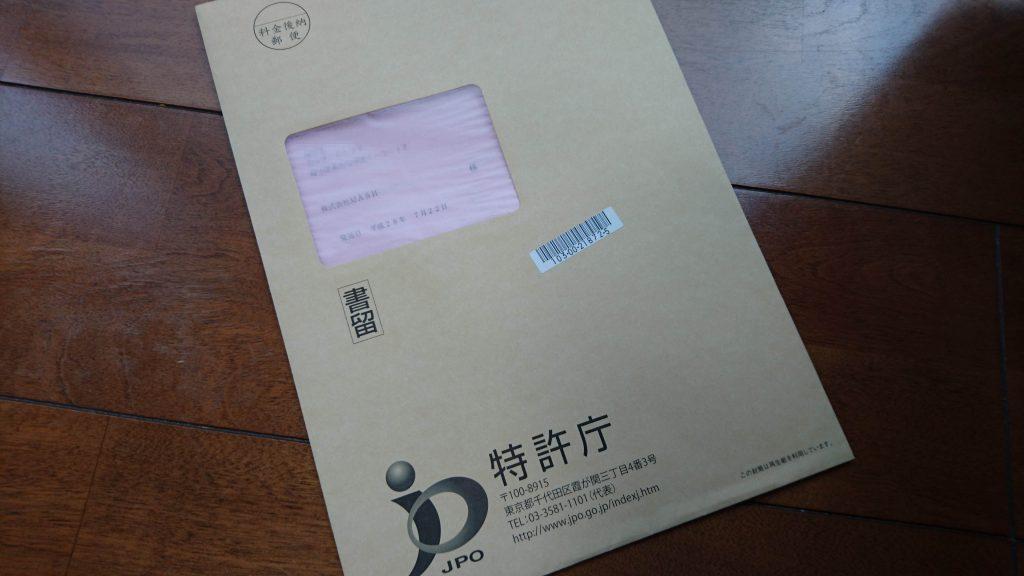 ブログ飯の商標申請をして5ヶ月、特許庁から拒絶理由通知書と補正案が返送されてきたので、手続補正書を作ってるの巻