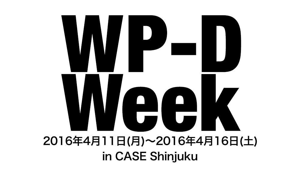 WP-D Weekというイベントでコンテンツマーケティングについてお話するので、興味のある人はぜひ遊びに来てね